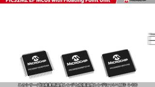 (Japanese) Microchip FPU内蔵PIC32MZ EFファミリの紹介