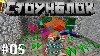 СтоунБлок #05 - Автоматическая мобоферма | Майнкрафт Выживание с модами Lp