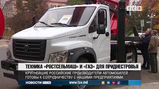 Техника «Ростсельмаш» и «ГАЗ» для Приднестровья