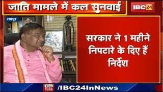 Ajit Jogi कल Investigation Committee के सामने होंगे पेश | जाति मामले में रखेंगे अपना पक्ष