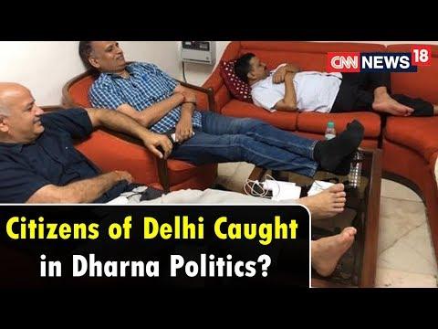 #AAPSofaDharna | Citizens of Delhi Caught in Dharna Politics? | Epicentre | CNN-News18