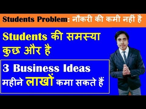 Students Job Problems   3 Unique Startup business Ideas for Unemployed Students low Investment