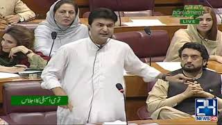 Murad Saeed Aggressive Speech in National Assembly | 23 April 2019