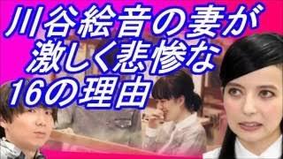 【地獄】ベッキー不倫騒動の被害者・川谷絵音の妻が激しく悲惨な16の理...