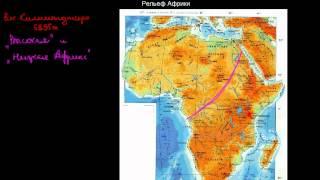 246  Рельеф Африки