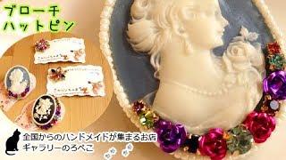 カリンちゃまさん(東京都)/ビジューやラインストーンのキラキラのブローチとハットピン| ギャラリーのろぺこ thumbnail