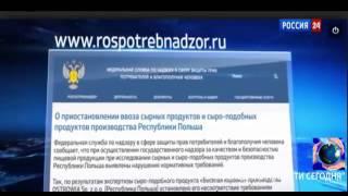 ПОСЛЕДНИЕ НОВОСТИ СЕГОДНЯ'Россия 24' Донбасс Украина online video cutter com 1
