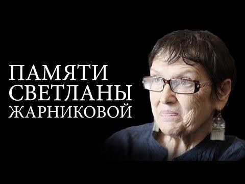 Дмитрий Перетолчин. Игорь Глиэр. Памяти Светланы Жарниковой
