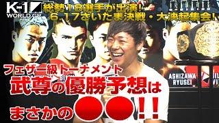 「K-1 WORLD GP」6.17(日)さいたま 大決起集会!