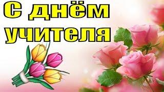 Поздравления с Днем учителя красивое поздравление на День учителя
