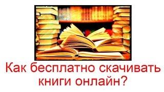 Как бесплатно скачивать книги онлайн без регистрации(Читайте тут http://workion.ru/kak-besplatno-skachivat-knigi-s-google-play.html Книги в интернете скачать бесплатно смогут все. Для этого..., 2016-08-08T21:52:07.000Z)