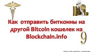 Урок 9. Как отправить биткоины на другой Bitcoin кошелек на Blockchain.info