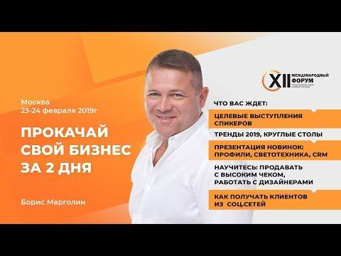 XII форум потолочников | Видеоприглашение | Борис Марголин | НАПОР
