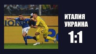 Италия - Украина - 1:1 Зинченко и Яремчук после матча