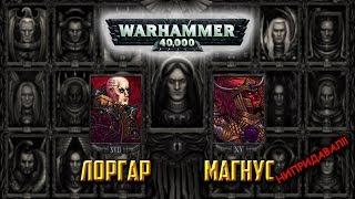 История Warhammer 40k: Тысяча Сынов и Несущие Слово. Глава 10