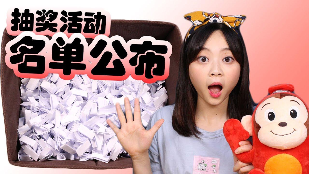 小伶玩具 | 送禮物抽獎活動名單公佈 快來確認中獎的人是你嗎? Xiaoling toys - YouTube