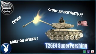 Скрытый тяж. t26e4 superpershing гайд