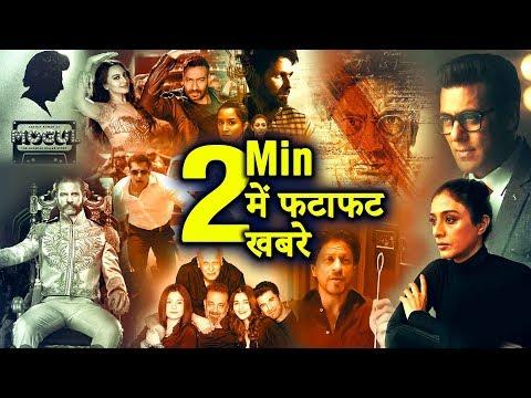 2 Minutes में जानिए Bollywood की फटाफट खबरें | Latest Updates | Upcoming News | Salman, Ajay