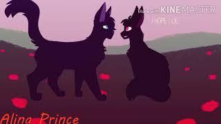 Коты воители -клип Задыхаюсь