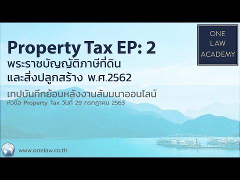 Property Tax EP2: พระราชบัญญัติภาษีที่ดินและสิ่งปลูกสร้าง พ.ศ.2562