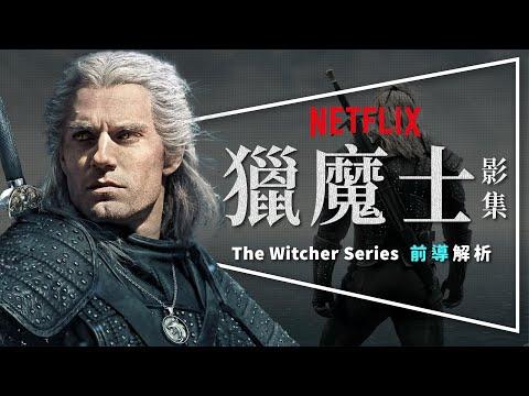 🐺解析🐺獵魔士影集前導解析|巫師3狂獵迷必看|冰與火之歌後最受期待奇幻影集|The Witcher Series|Netflix