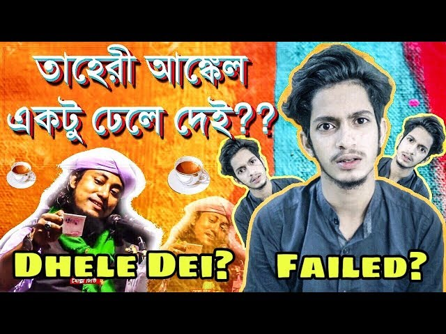 তাহেরী আঙ্কেল একটু ঢেলে দেই? | Boshen Boshen Song | Prottoy Heron | The Ajaira LTD