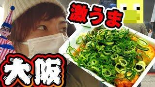 【大阪激うま!】大阪で1番美味しいたこ焼きと言えば?【赤髪のとも】