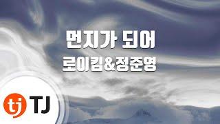 vuclip Becoming Dust 먼지가 되어_Roy Kim&JungJoonYoung 로이킴&정준영_TJ노래방 (Karaoke/lyrics/romanization/KOREAN)
