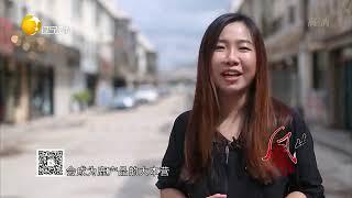 《风物辽宁》20190528:探秘鹿茸之乡