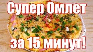 Омлет на сковороде - Супер рецепт! Как быстро приготовить вкусный Омлет на завтрак, обед или ужин?