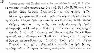 Koine Greek - Acts 10-18