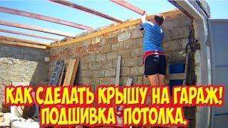 Как сделать крышу на гараж! Подшивка потолка.(Как сделать крышу на гараж! Подшивка потолка. Подписка на канал http://www.youtube.com/user/1980Kulibin/featured?sub_confirmation=1 Канал..., 2016-08-08T20:27:40.000Z)