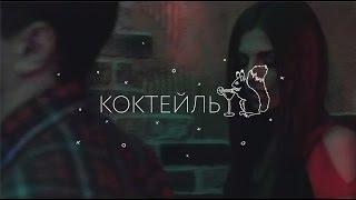 ЛСП Коктеи ль