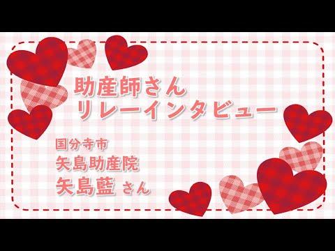 【助産師さんリレーインタビュー】国分寺市 矢島助産院 矢島藍さんにお話しをお聞きしました