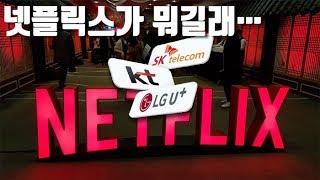 [자막뉴스] 넷플릭스가 뭐길래…국내 유선인터넷 업계 &…