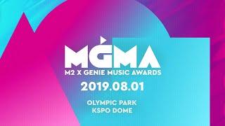 [#MGMA] 지금 이 순간, 가장 핫한 음악과 콘텐츠를 만나다!