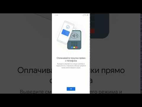 Как запустить Google Pay на Xiaomi MI 8 с Root правами.