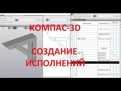 Компас 3d V18. Создание сборки с исполнениями и спецификации.