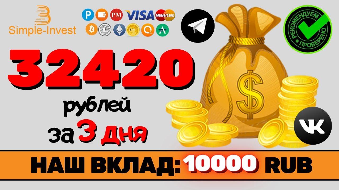 ✅НАСТОЯЩИЙ ОТЗЫВ ✅РЕАЛЬНЫЙ заработок в интернете БЕЗ ОБМАНА ⭐️Simple-invest🔥Куда вложить деньги 2020