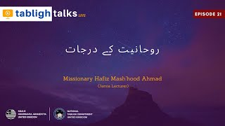 Tabligh Talks E21 - روحانیت کے درجات