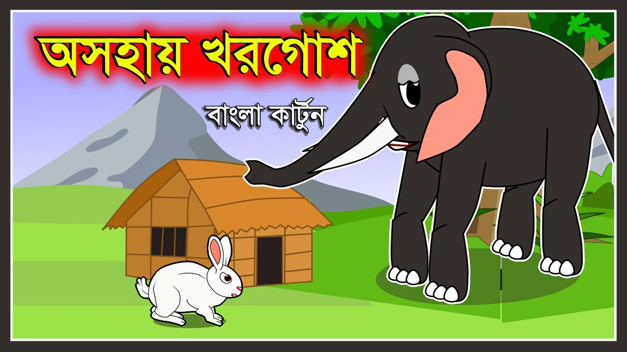 অসহায় খরগোশ | Helpless rabbit bangla | Fox cartoon | Bangla new cartoon | Bengali cartoon story