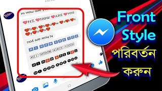 😅 Front Style পরিবর্তন করুন 🔥 Messenger Text Front Style Change 2019. FancyKey Keyboard 🌿 Shovo24