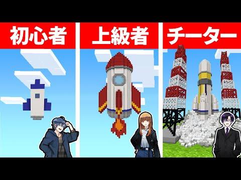 カラフルピーチで最強のロケットを作れるのは誰だ!?【マインクラフト】
