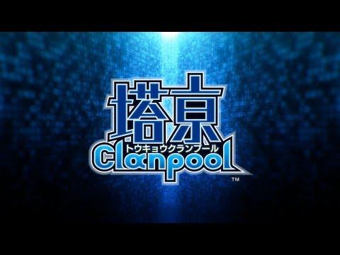 塔亰Clanpool:ティザーPV