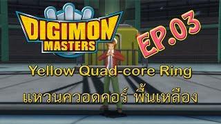 [DMO] สร้อยพื้นเหลือง EP.03 : สุ่มดิจิทารี่ 350ชิ้น จะถึง 200% ไหม?  (Yellow Quad-core Necklack)