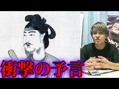 聖徳太子にまつわる都市伝説!!