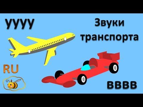 Звукоподражания для детей: Звуки транспорта. Развивающие мультики для самых маленьких