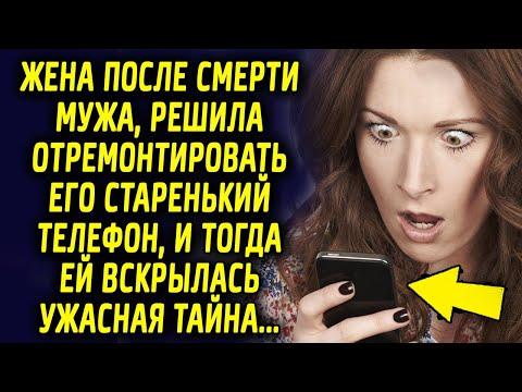Жена после ухода мужа, решила отремонтировать его старенький телефон, и тогда ей вскрылась тайна…