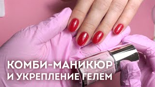 Combi-Style Manicure and Gel Nail Strengthening. A step-by-step master class.