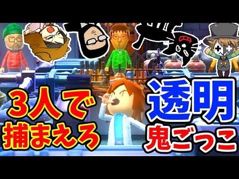 【4人実況】Wii Party U『透明鬼ごっこ』が心理戦で盛り上がる!!